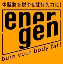 エネルゲン